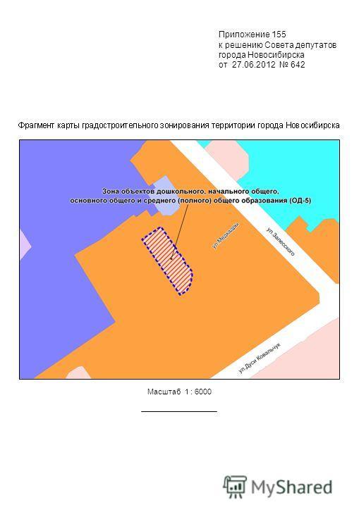 Приложение 155 к решению Совета депутатов города Новосибирска от 27.06.2012 642 Масштаб 1 : 6000