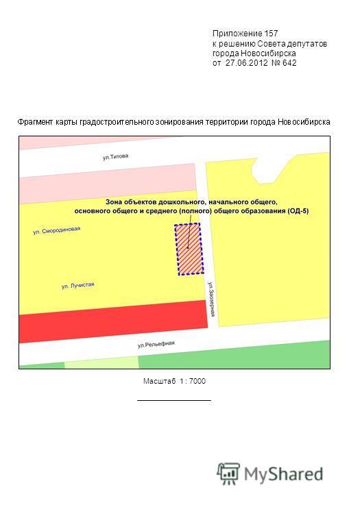Приложение 157 к решению Совета депутатов города Новосибирска от 27.06.2012 642 Масштаб 1 : 7000
