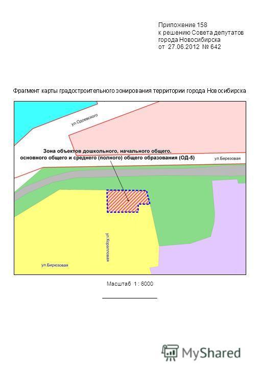 Приложение 158 к решению Совета депутатов города Новосибирска от 27.06.2012 642 Масштаб 1 : 6000