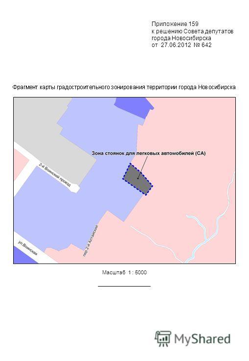 Приложение 159 к решению Совета депутатов города Новосибирска от 27.06.2012 642 Масштаб 1 : 5000
