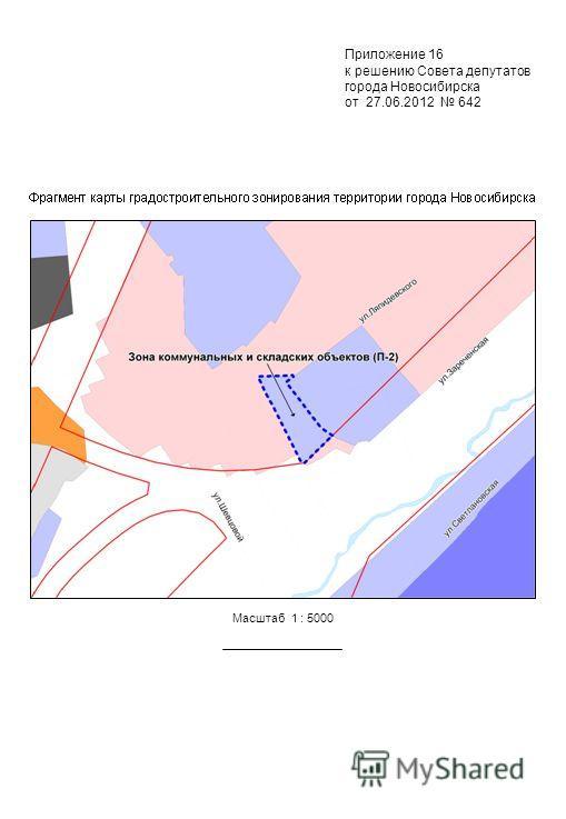 Приложение 16 к решению Совета депутатов города Новосибирска от 27.06.2012 642 Масштаб 1 : 5000