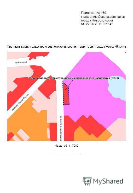 Приложение 160 к решению Совета депутатов города Новосибирска от 27.06.2012 642 Масштаб 1 : 7000