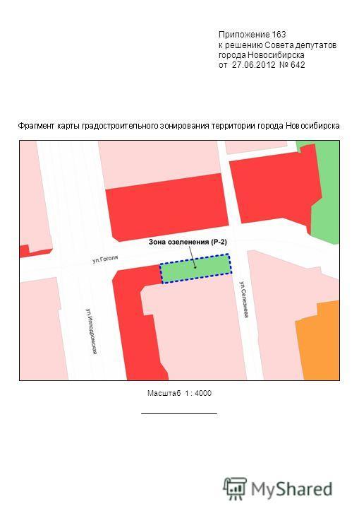 Приложение 163 к решению Совета депутатов города Новосибирска от 27.06.2012 642 Масштаб 1 : 4000