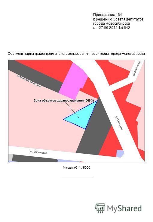Приложение 164 к решению Совета депутатов города Новосибирска от 27.06.2012 642 Масштаб 1 : 5000
