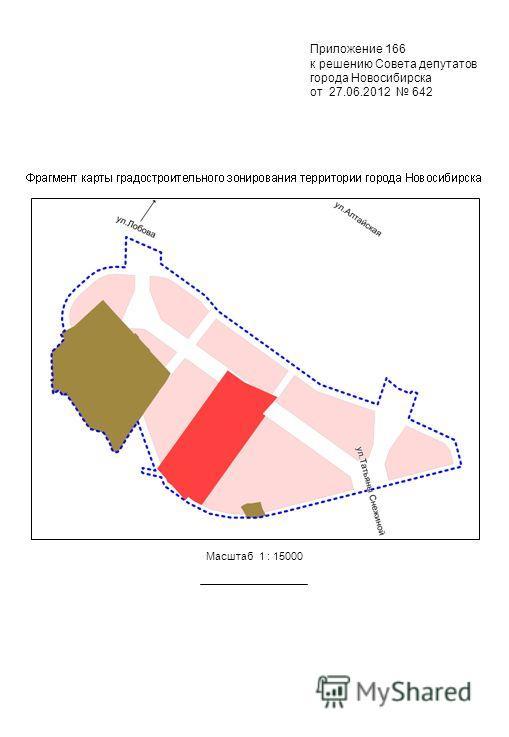 Приложение 166 к решению Совета депутатов города Новосибирска от 27.06.2012 642 Масштаб 1 : 15000