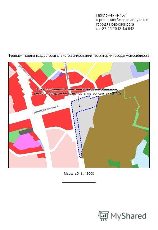Приложение 167 к решению Совета депутатов города Новосибирска от 27.06.2012 642 Масштаб 1 : 15000