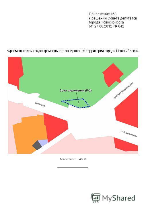 Приложение 168 к решению Совета депутатов города Новосибирска от 27.06.2012 642 Масштаб 1 : 4000
