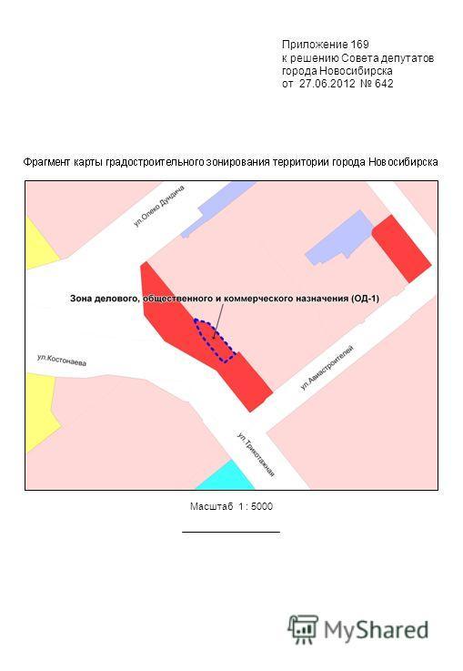 Приложение 169 к решению Совета депутатов города Новосибирска от 27.06.2012 642 Масштаб 1 : 5000