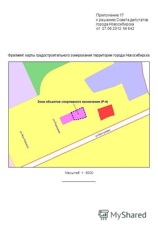Приложение 17 к решению Совета депутатов города Новосибирска от 27.06.2012 642 Масштаб 1 : 5000