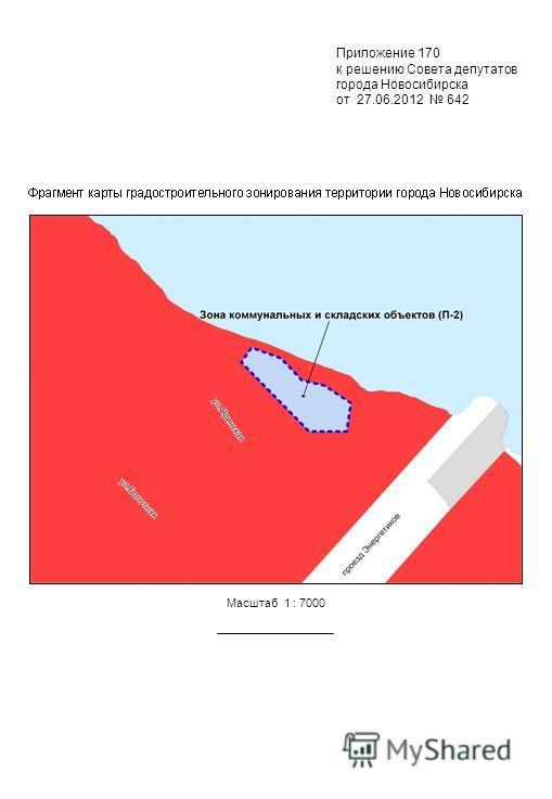 Приложение 170 к решению Совета депутатов города Новосибирска от 27.06.2012 642 Масштаб 1 : 7000