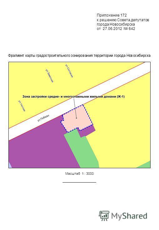 Приложение 172 к решению Совета депутатов города Новосибирска от 27.06.2012 642 Масштаб 1 : 3000