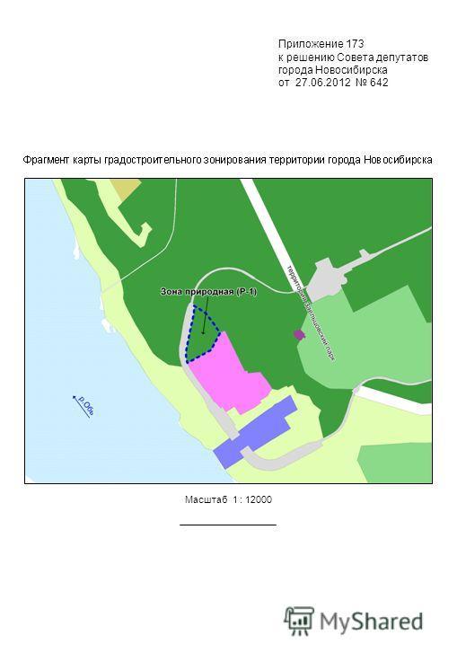 Приложение 173 к решению Совета депутатов города Новосибирска от 27.06.2012 642 Масштаб 1 : 12000