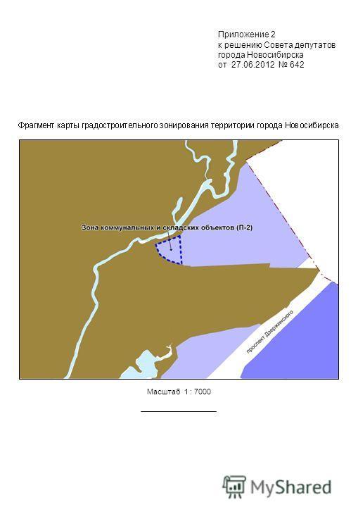 Приложение 2 к решению Совета депутатов города Новосибирска от 27.06.2012 642 Масштаб 1 : 7000