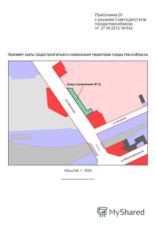 Приложение 20 к решению Совета депутатов города Новосибирска от 27.06.2012 642 Масштаб 1 : 5000