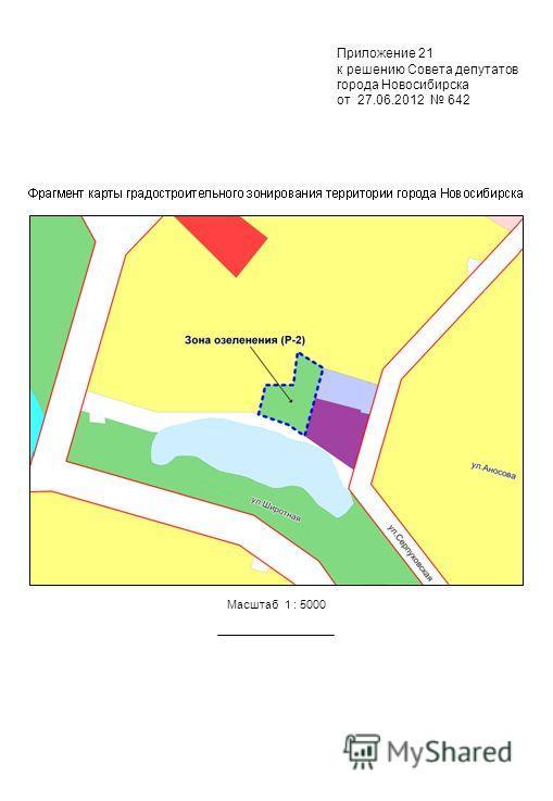 Приложение 21 к решению Совета депутатов города Новосибирска от 27.06.2012 642 Масштаб 1 : 5000