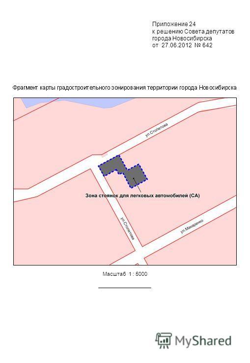 Приложение 24 к решению Совета депутатов города Новосибирска от 27.06.2012 642 Масштаб 1 : 5000