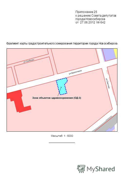 Приложение 25 к решению Совета депутатов города Новосибирска от 27.06.2012 642 Масштаб 1 : 5000