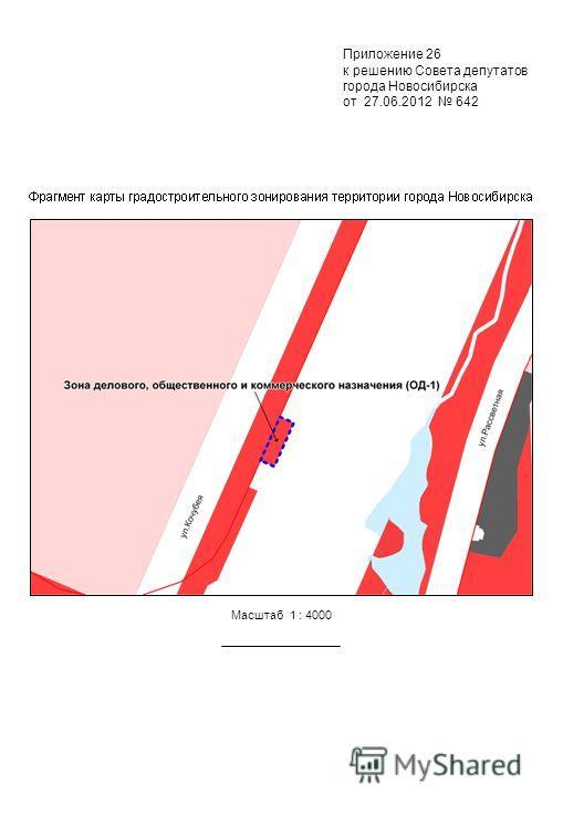 Приложение 26 к решению Совета депутатов города Новосибирска от 27.06.2012 642 Масштаб 1 : 4000