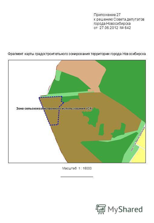 Приложение 27 к решению Совета депутатов города Новосибирска от 27.06.2012 642 Масштаб 1 : 15000