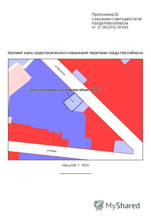 Приложение 28 к решению Совета депутатов города Новосибирска от 27.06.2012 642 Масштаб 1 : 5000
