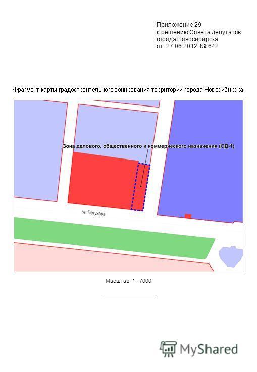 Приложение 29 к решению Совета депутатов города Новосибирска от 27.06.2012 642 Масштаб 1 : 7000