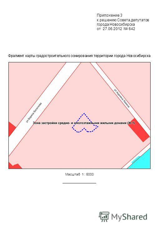 Приложение 3 к решению Совета депутатов города Новосибирска от 27.06.2012 642 Масштаб 1 : 5000