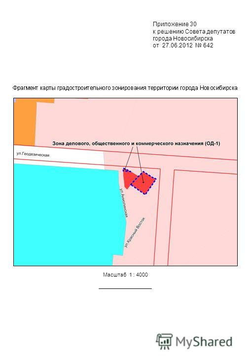 Приложение 30 к решению Совета депутатов города Новосибирска от 27.06.2012 642 Масштаб 1 : 4000