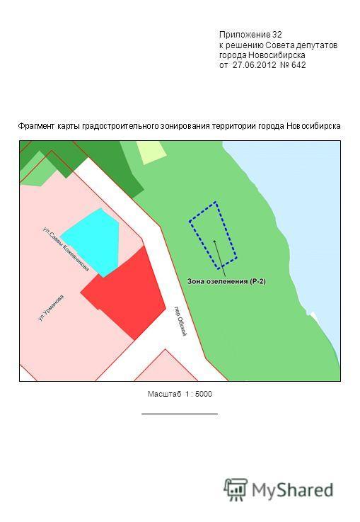 Приложение 32 к решению Совета депутатов города Новосибирска от 27.06.2012 642 Масштаб 1 : 5000