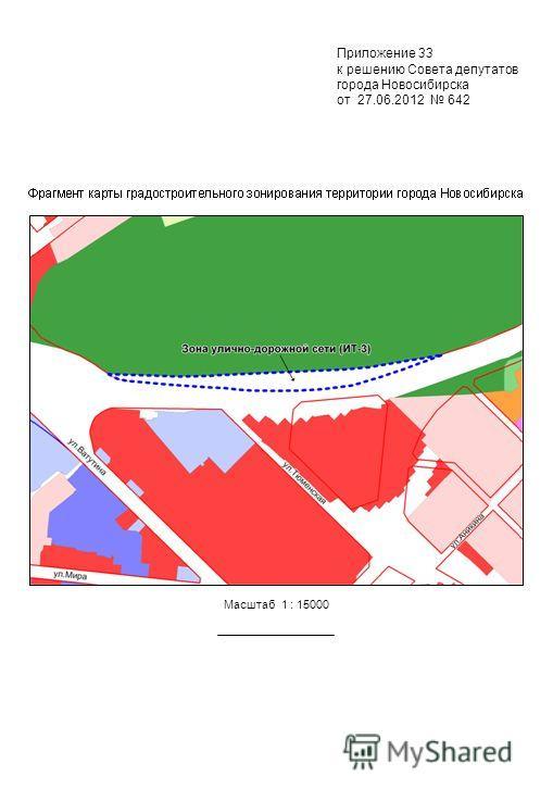 Приложение 33 к решению Совета депутатов города Новосибирска от 27.06.2012 642 Масштаб 1 : 15000