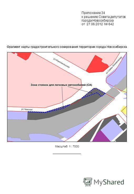 Приложение 34 к решению Совета депутатов города Новосибирска от 27.06.2012 642 Масштаб 1 : 7000
