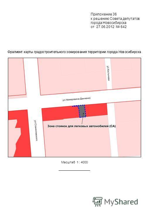 Приложение 36 к решению Совета депутатов города Новосибирска от 27.06.2012 642 Масштаб 1 : 4000