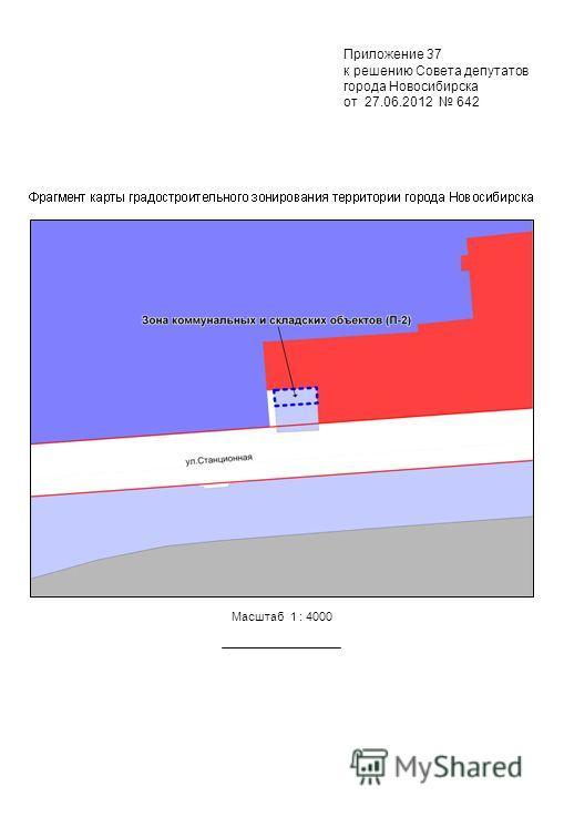 Приложение 37 к решению Совета депутатов города Новосибирска от 27.06.2012 642 Масштаб 1 : 4000