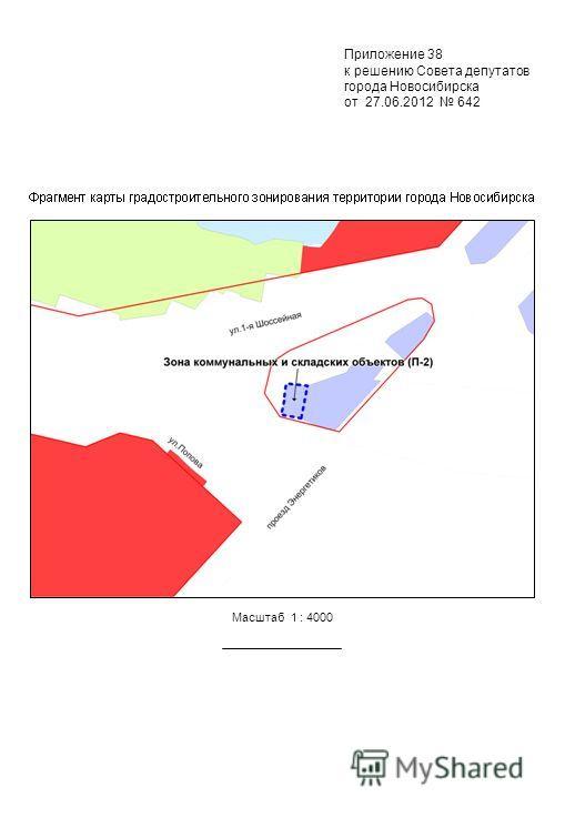 Приложение 38 к решению Совета депутатов города Новосибирска от 27.06.2012 642 Масштаб 1 : 4000