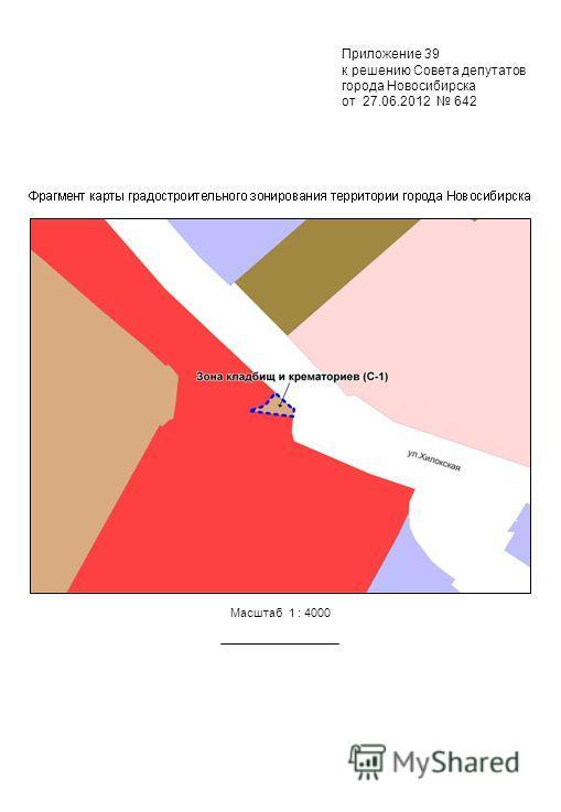 Приложение 39 к решению Совета депутатов города Новосибирска от 27.06.2012 642 Масштаб 1 : 4000
