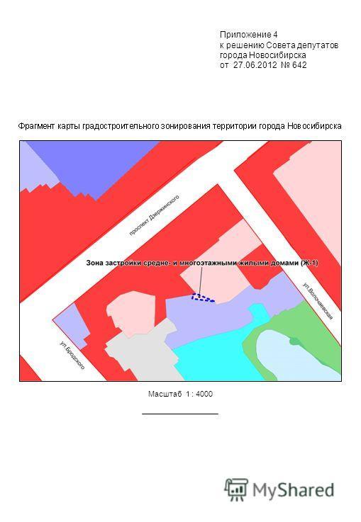 Приложение 4 к решению Совета депутатов города Новосибирска от 27.06.2012 642 Масштаб 1 : 4000