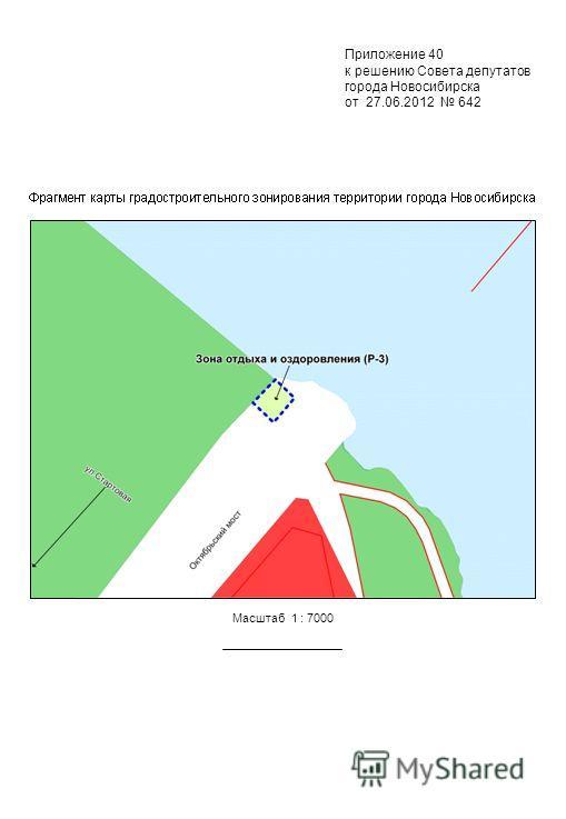 Приложение 40 к решению Совета депутатов города Новосибирска от 27.06.2012 642 Масштаб 1 : 7000