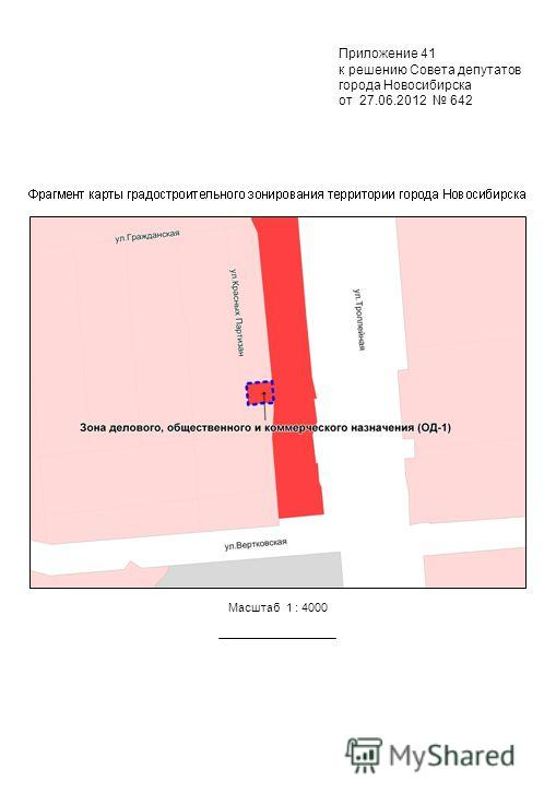 Приложение 41 к решению Совета депутатов города Новосибирска от 27.06.2012 642 Масштаб 1 : 4000