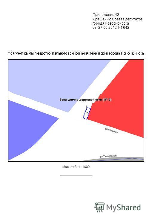 Приложение 42 к решению Совета депутатов города Новосибирска от 27.06.2012 642 Масштаб 1 : 4000