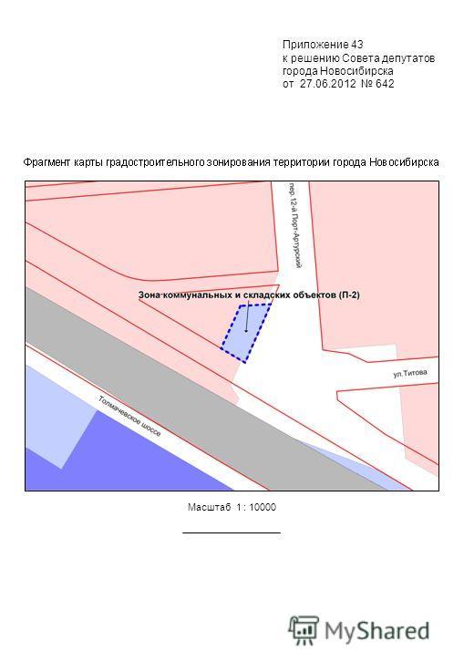 Приложение 43 к решению Совета депутатов города Новосибирска от 27.06.2012 642 Масштаб 1 : 10000