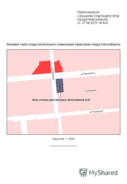 Приложение 44 к решению Совета депутатов города Новосибирска от 27.06.2012 642 Масштаб 1 : 5000