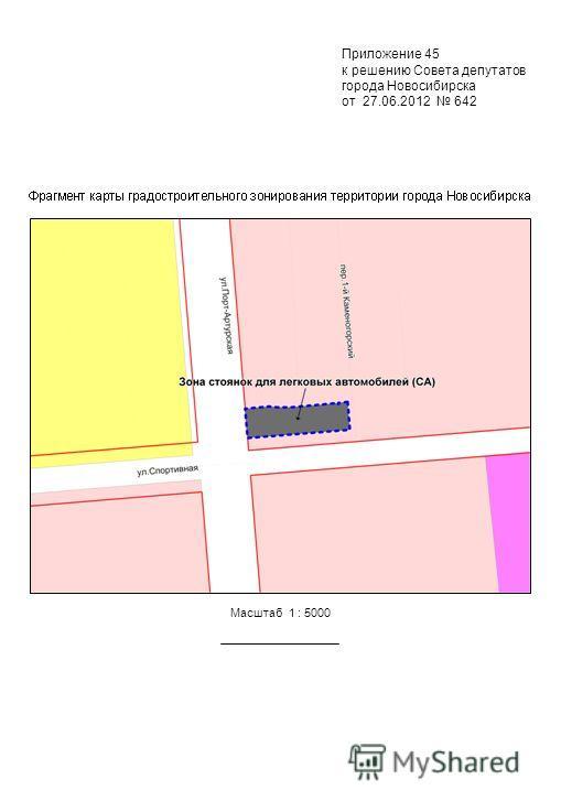 Приложение 45 к решению Совета депутатов города Новосибирска от 27.06.2012 642 Масштаб 1 : 5000