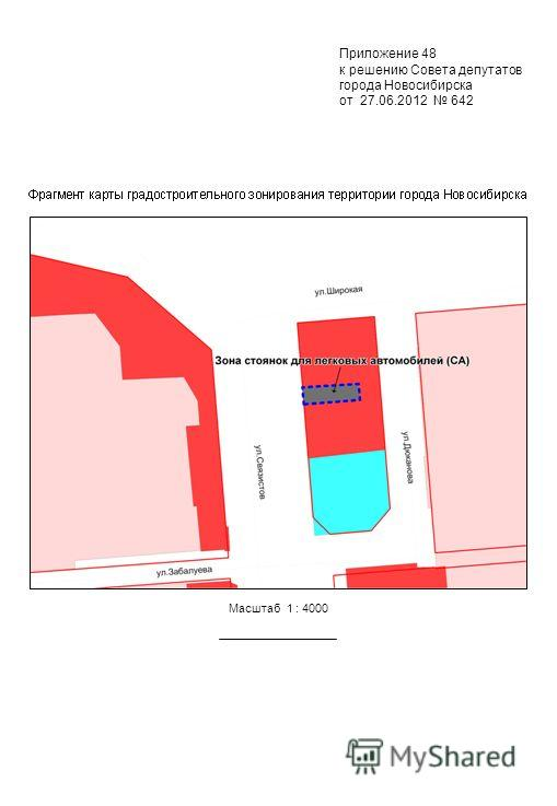 Приложение 48 к решению Совета депутатов города Новосибирска от 27.06.2012 642 Масштаб 1 : 4000