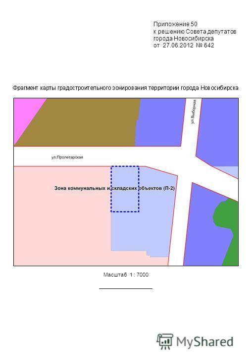 Приложение 50 к решению Совета депутатов города Новосибирска от 27.06.2012 642 Масштаб 1 : 7000