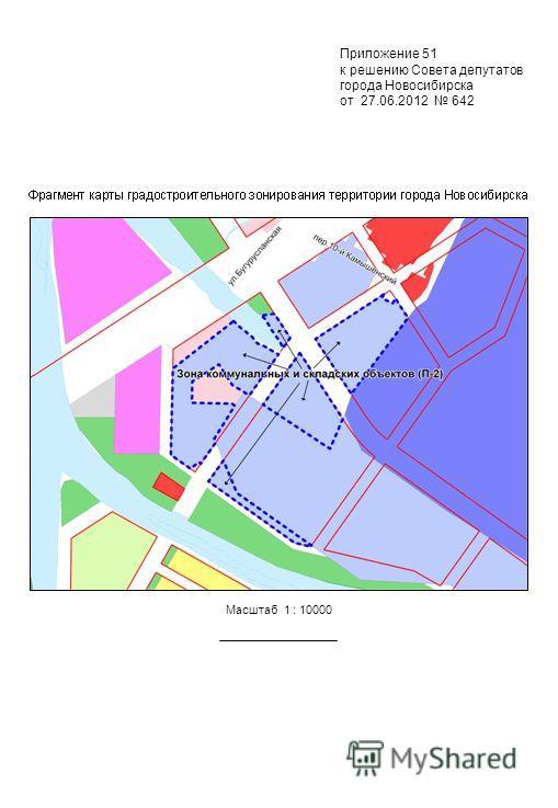 Приложение 51 к решению Совета депутатов города Новосибирска от 27.06.2012 642 Масштаб 1 : 10000