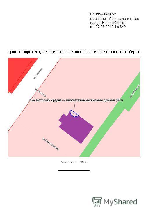 Приложение 52 к решению Совета депутатов города Новосибирска от 27.06.2012 642 Масштаб 1 : 3000