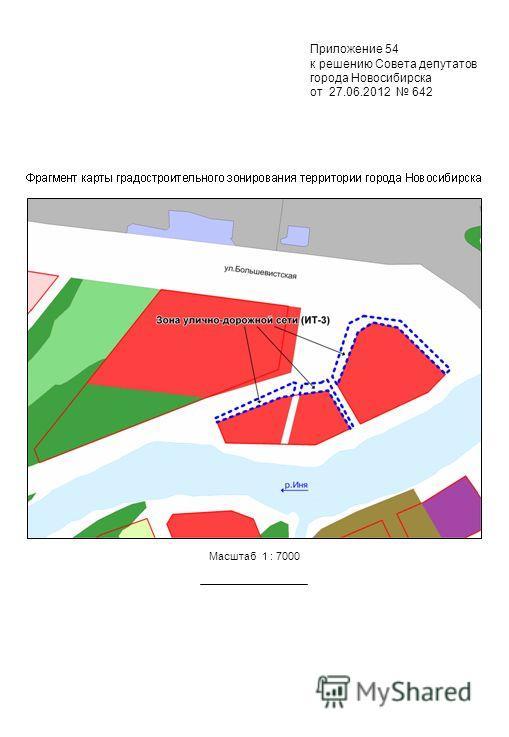 Приложение 54 к решению Совета депутатов города Новосибирска от 27.06.2012 642 Масштаб 1 : 7000