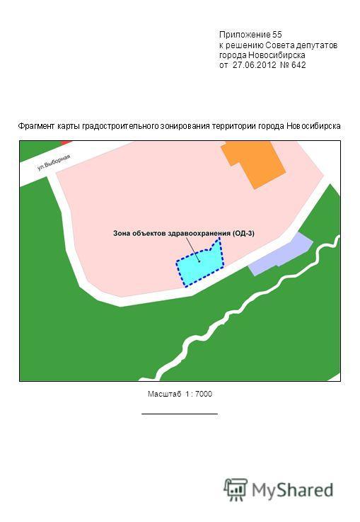 Приложение 55 к решению Совета депутатов города Новосибирска от 27.06.2012 642 Масштаб 1 : 7000