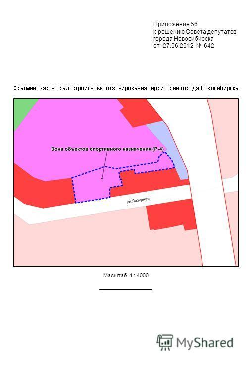 Приложение 56 к решению Совета депутатов города Новосибирска от 27.06.2012 642 Масштаб 1 : 4000