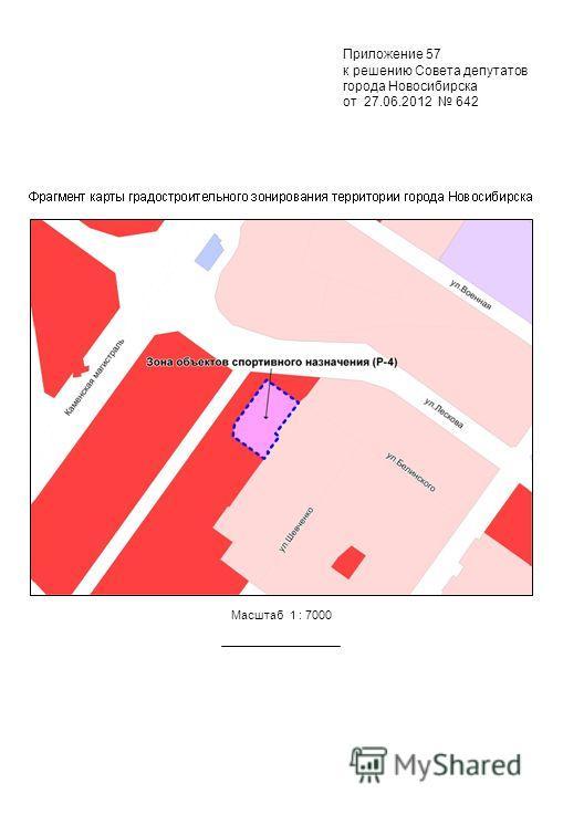 Приложение 57 к решению Совета депутатов города Новосибирска от 27.06.2012 642 Масштаб 1 : 7000