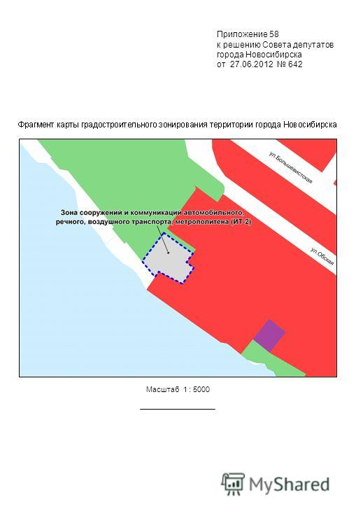 Приложение 58 к решению Совета депутатов города Новосибирска от 27.06.2012 642 Масштаб 1 : 5000